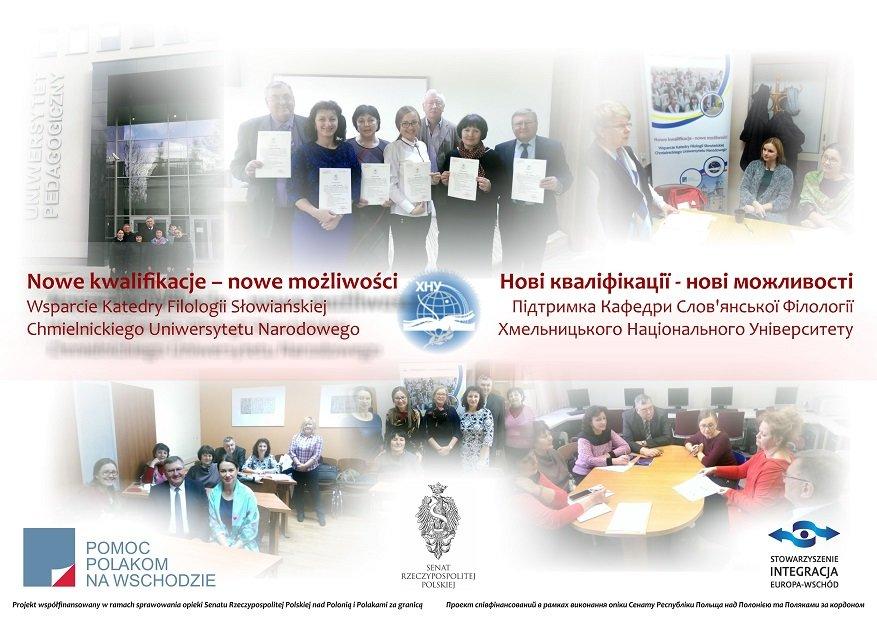 Nowe kwalifikacje – nowe możliwości. Wsparcie Katedry Filologii Słowiańskiej Chmielnickiego Uniwersytetu Narodowego